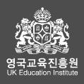 영국교육진흥원