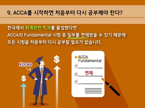 카027_ACCA_09