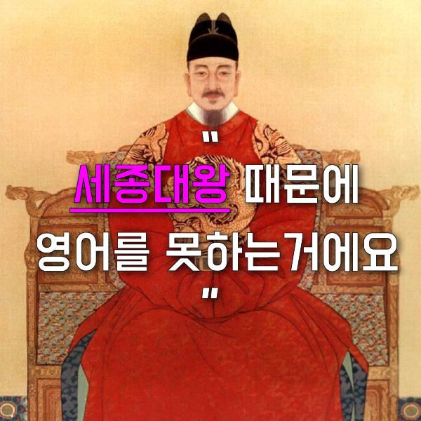 카038 세종대왕 탓이라구요 (1)