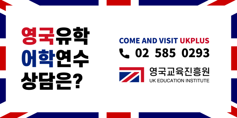 영국교육진흥원2