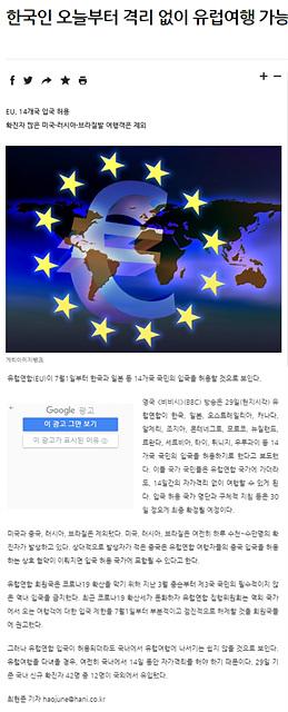 EU입국_3.jpg