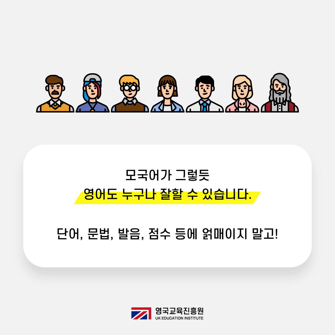 카드뉴스_영알못 어학연수-16-18.jpg