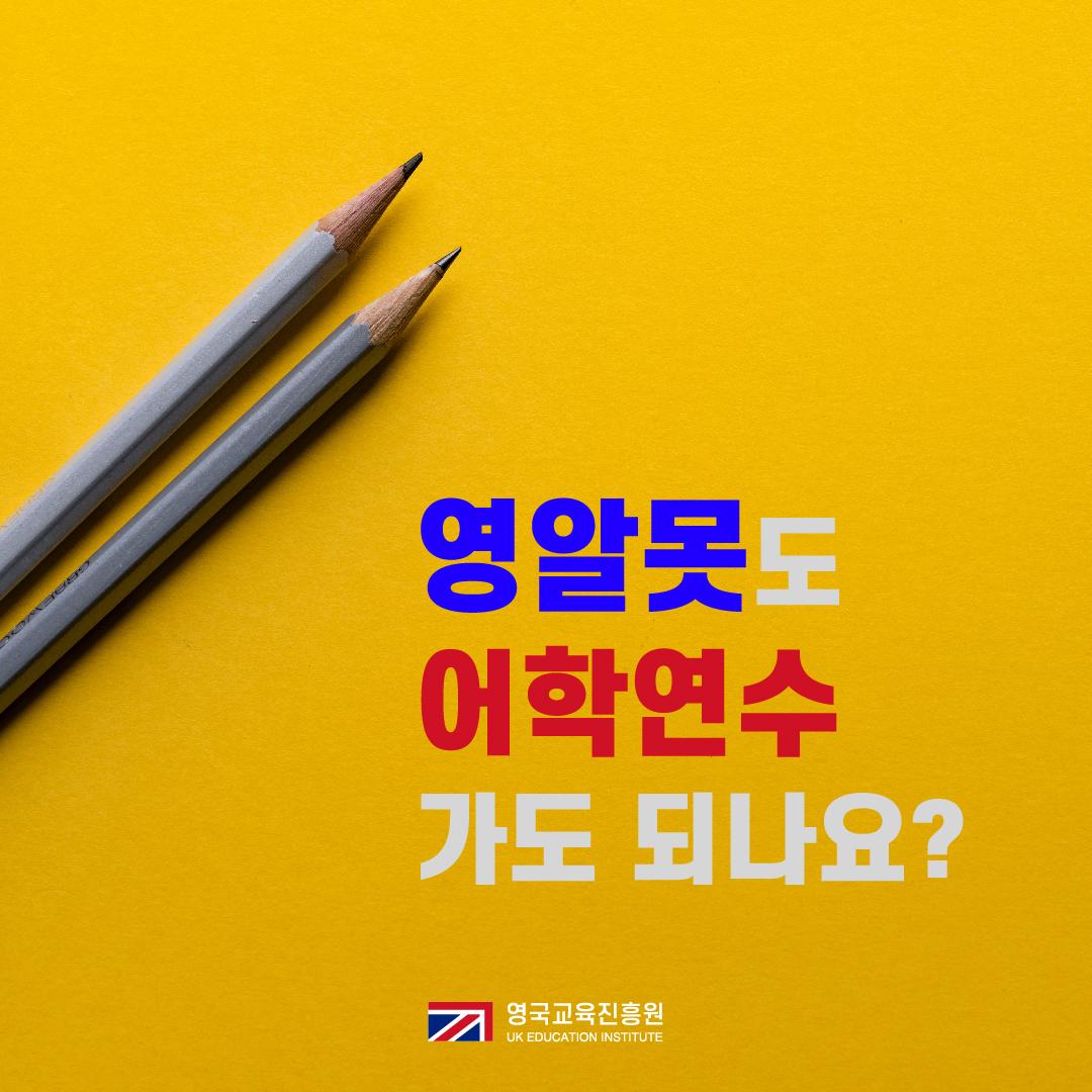 카드뉴스_영알못 어학연수-16-10.jpg