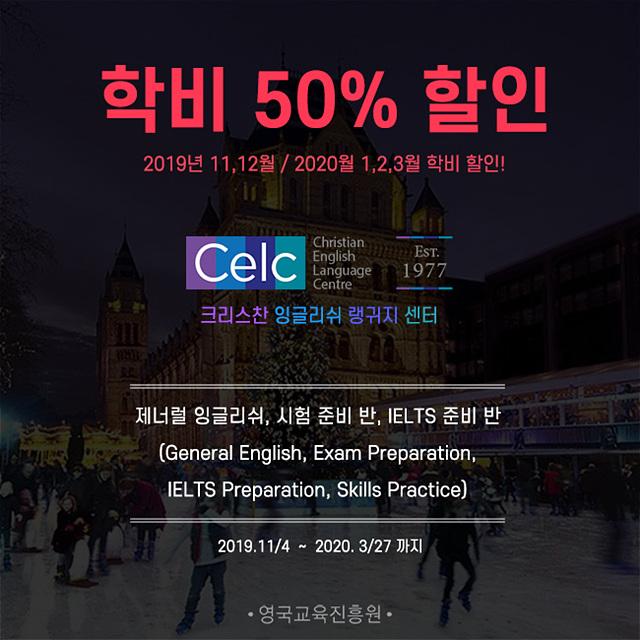 cele_1.jpg