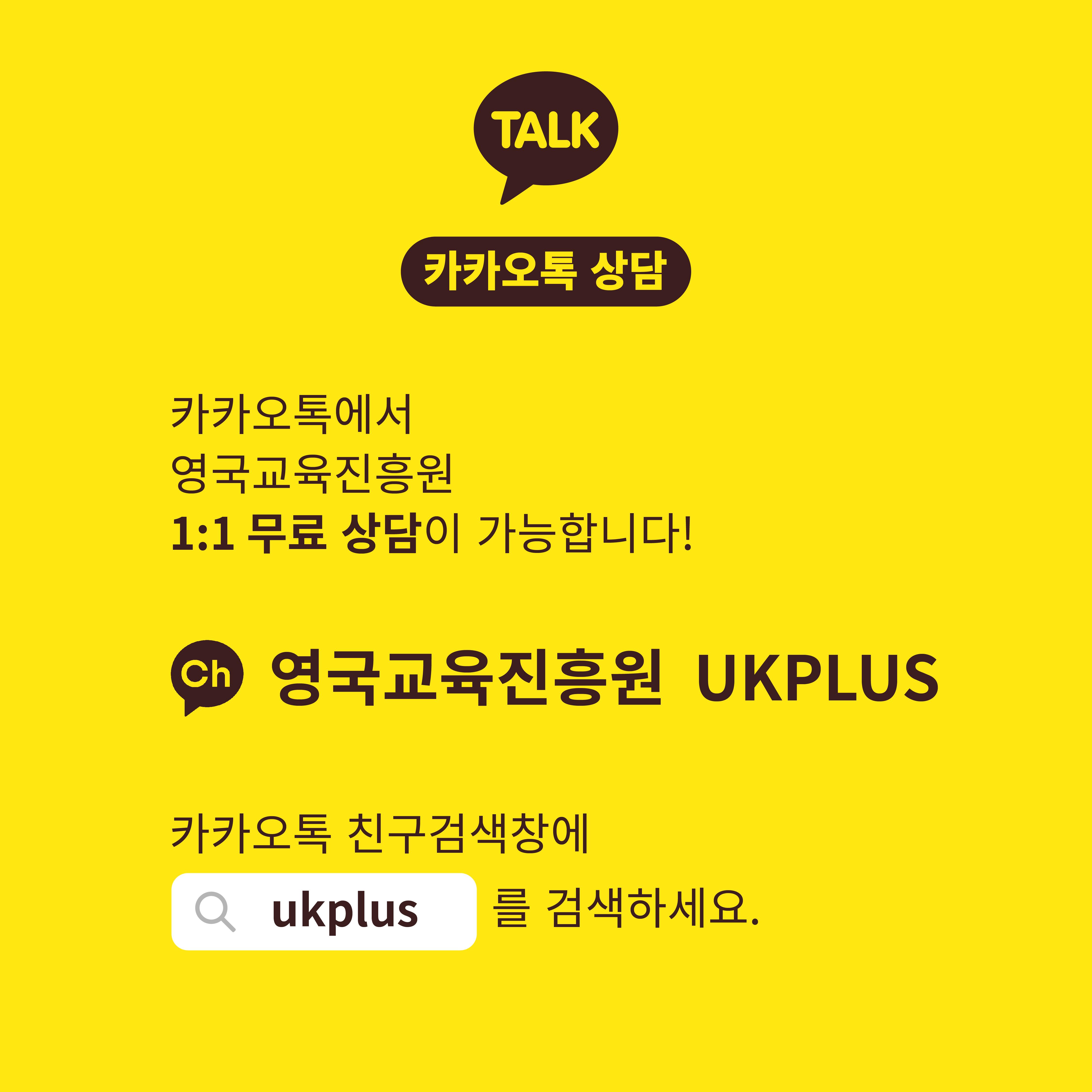 UKPLUS_ CARD1.jpg