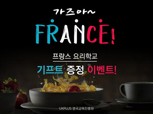 France-01.jpg