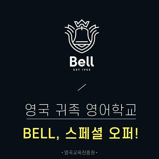 스페셜오퍼 - Bell 3.jpg