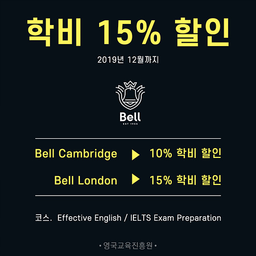 스페셜오퍼 - Bell 4.jpg