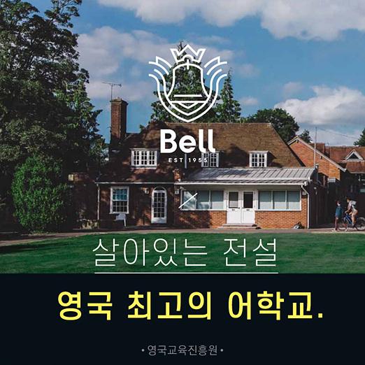 스페셜오퍼 - Bell 1.jpg
